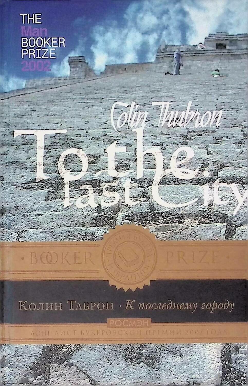К последнему городу; Колин Таброн