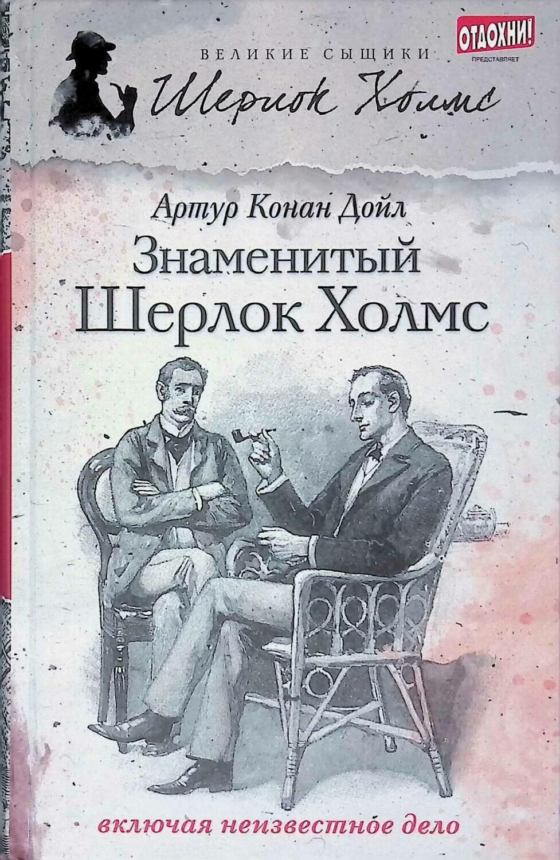 Знаменитый Шерлок Холмс; Артур Конан Дойл