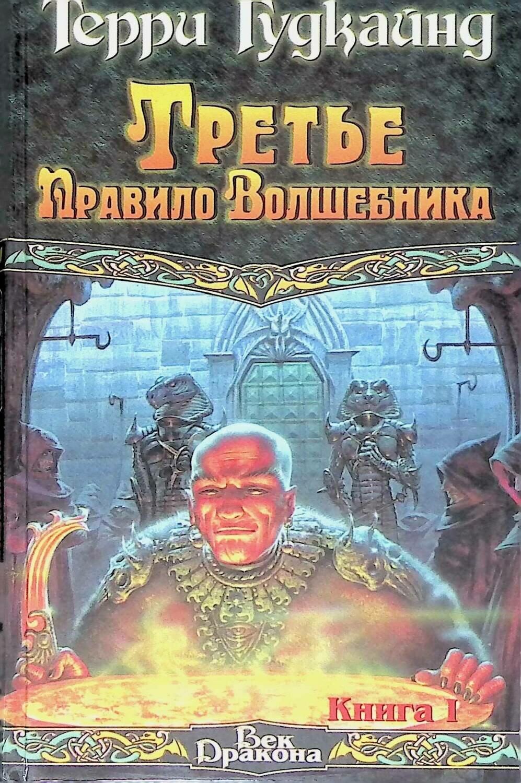 Третье Правило Волшебника. В двух книгах. Книга 1; Терри Гудкайнд