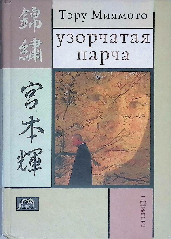 Узорчатая парча; Тэру Миямото