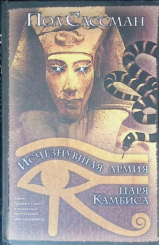 Исчезнувшая армия царя Камбиса; Пол Сассман