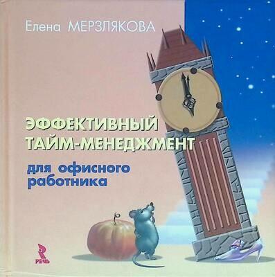 Эффективный тайм-менеджмент для офисного работника; Елена Мерзлякова