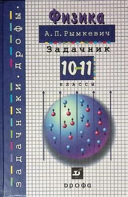 Физика. 10-11 классы. Задачник; Андрей Рымкевич