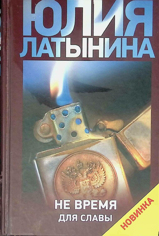 Не время для славы; Юлия Латынина