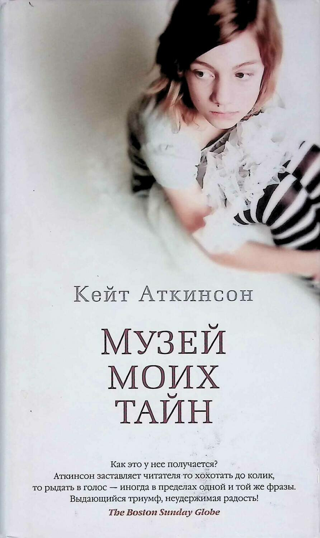 Музей моих тайн; Кейт Аткинсон