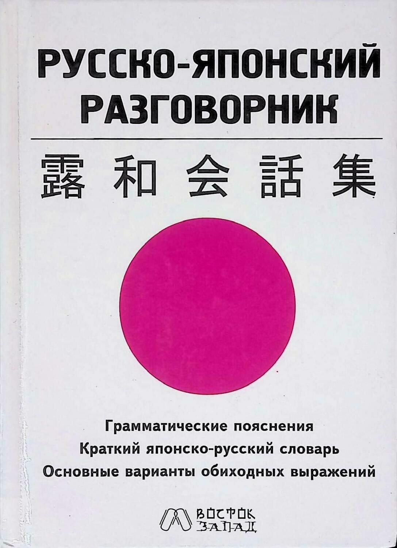 Русско-японский разговорник; Илья Пушкин