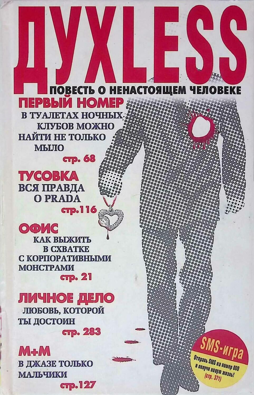 Духless: Повесть о ненастоящем человеке; Сергей Минаев