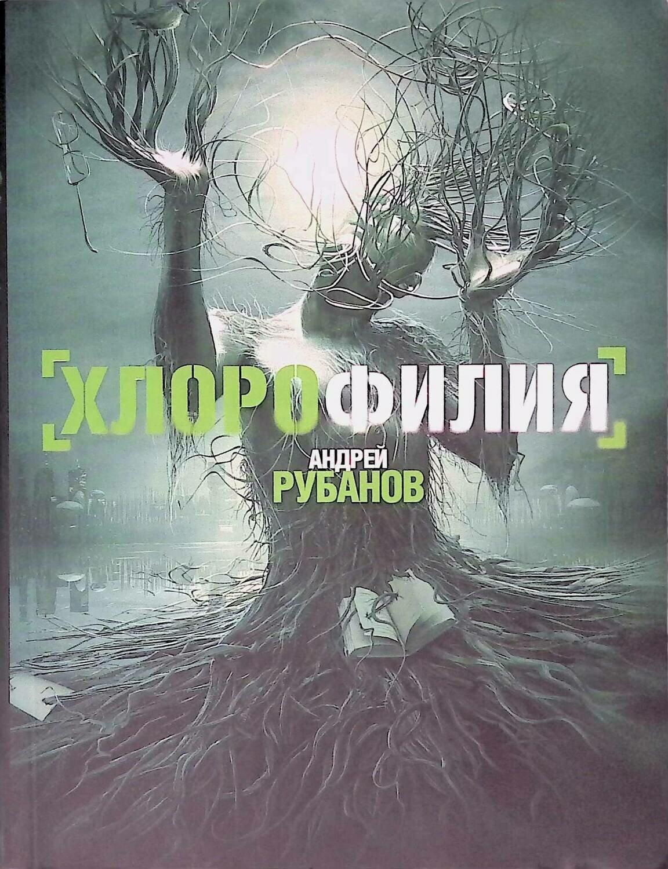 Хлорофилия; Андрей Рубанов