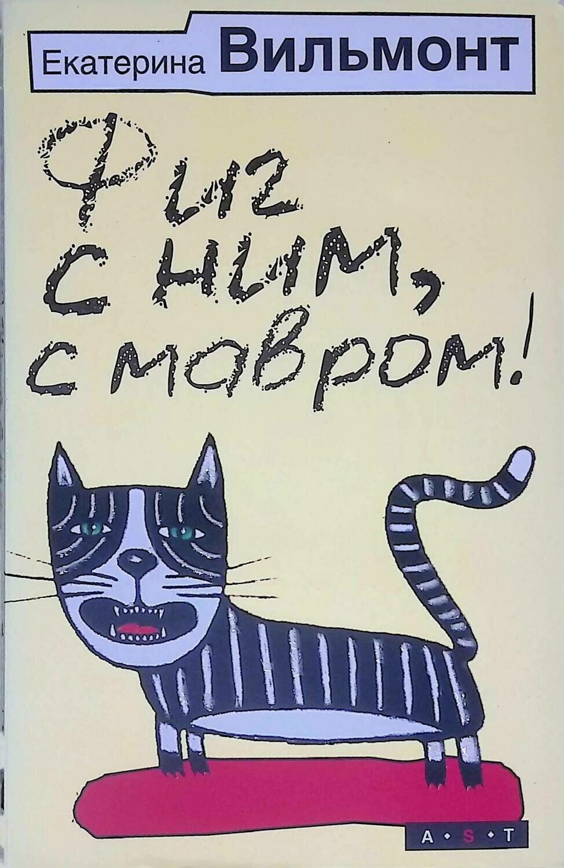 Фиг с ним, с мавром!; Екатерина Вильмонт