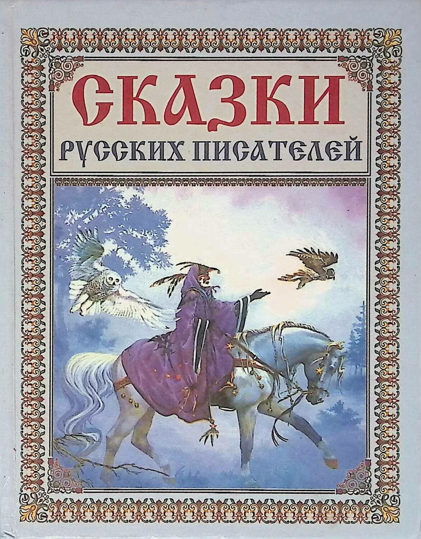 Сказки русских писателей; Коллектив авторов