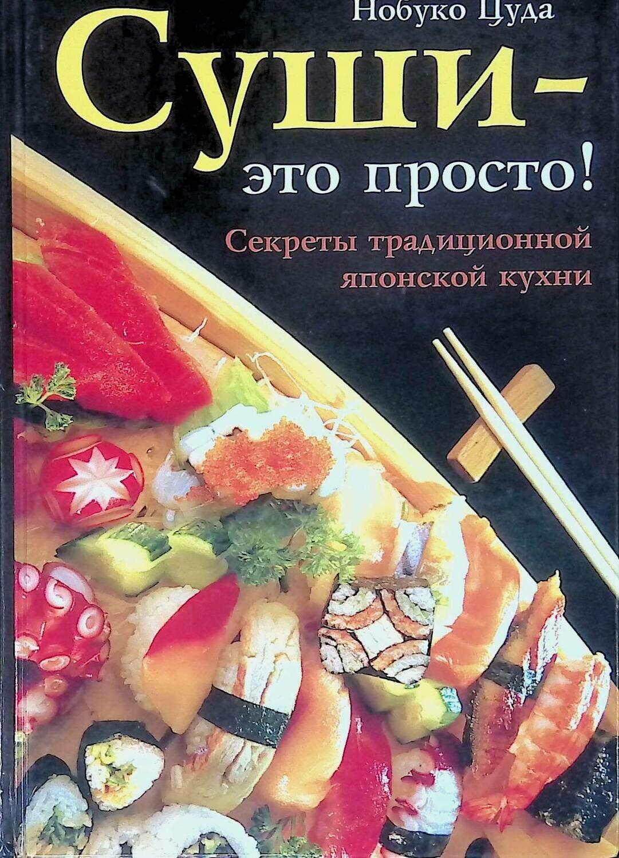 Суши - это просто! Секреты традиционной японской кухни; Нобуко Цуда
