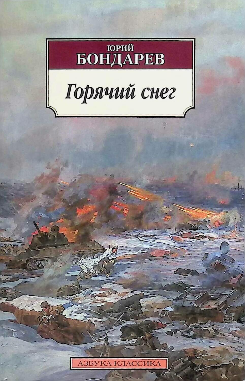 Горячий снег; Юрий Бондарев