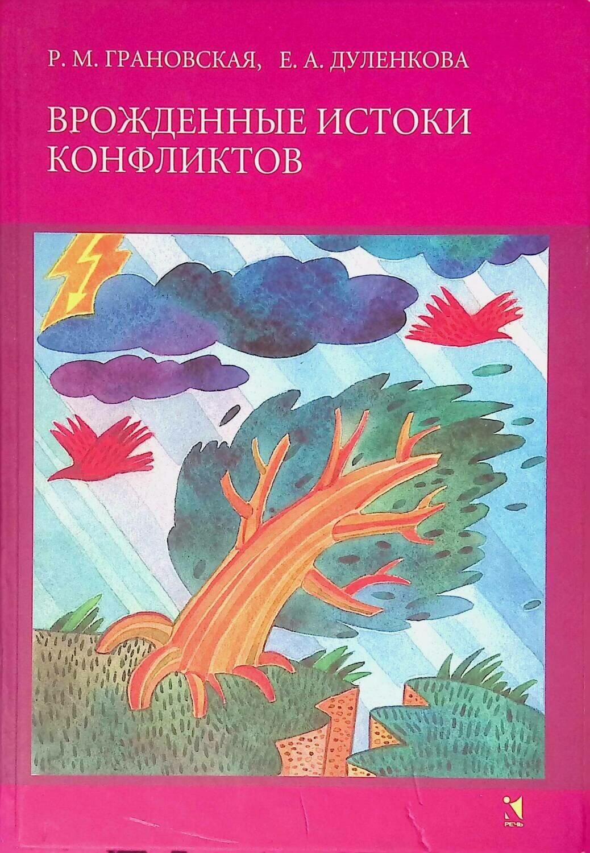 Врожденные истоки конфликтов; Рада Грановская, Екатерина Дуленкова