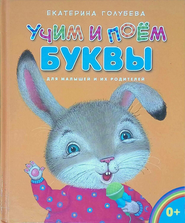 Учим и поем буквы. Для малышей и их родителей; Екатерина Голубева
