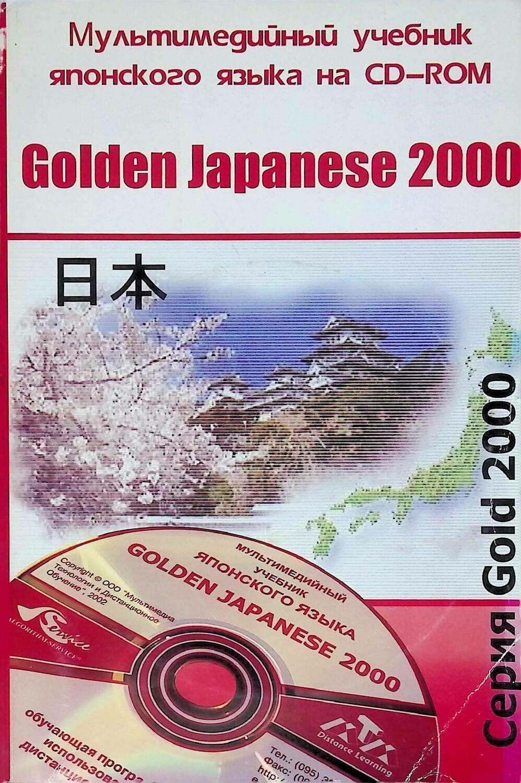 Golden Japanese 2000. Мультимедийный учебник японского языка; Коллектив авторов