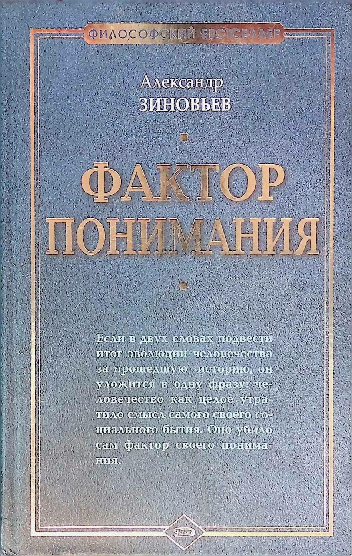 Фактор понимания; Александр Зиновьев
