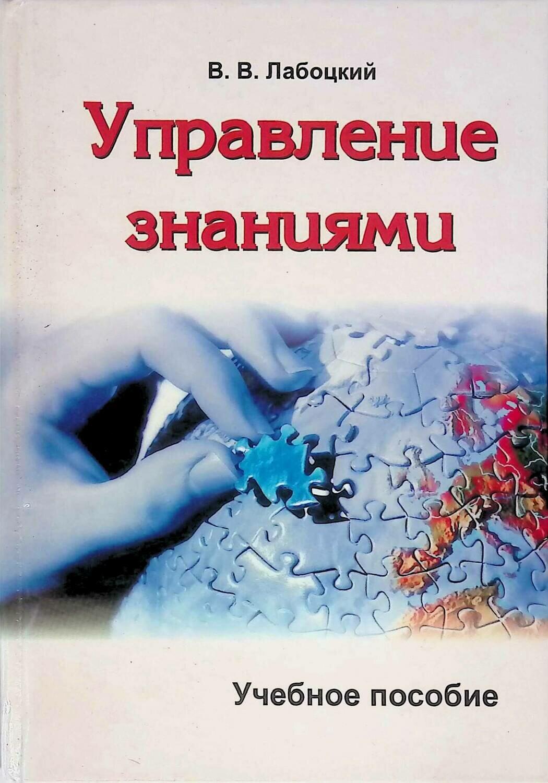 Управление знаниями; В. В. Лабоцкий