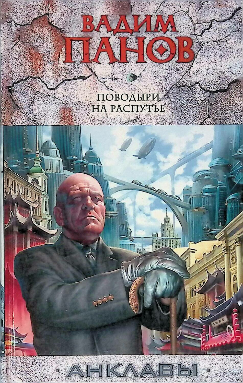 Поводыри на распутье; Вадим Панов