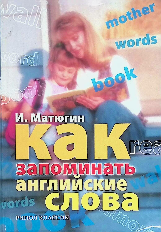 Как запоминать английские слова; Игорь Матюгин