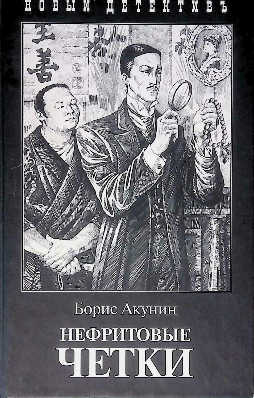 Нефритовые четки; Борис Акунин
