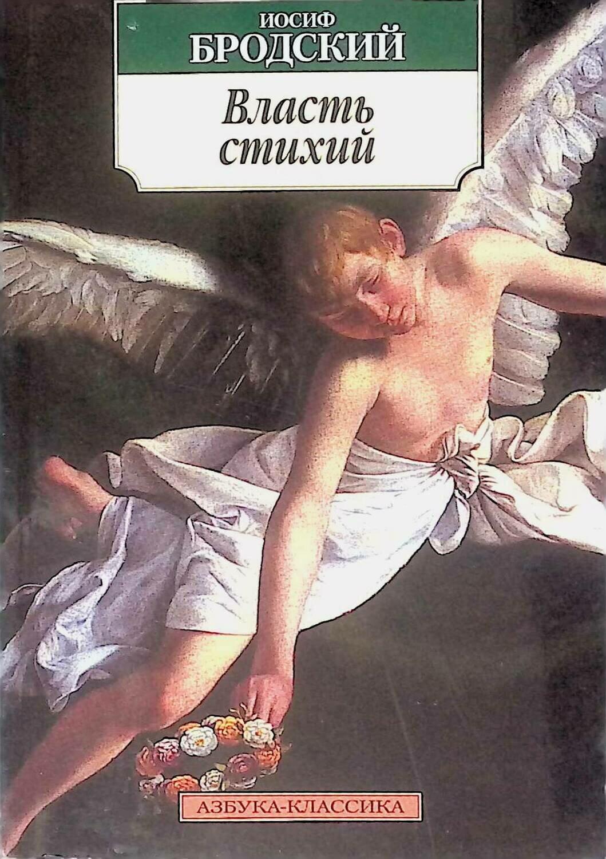 Власть стихий; Иосиф Бродский