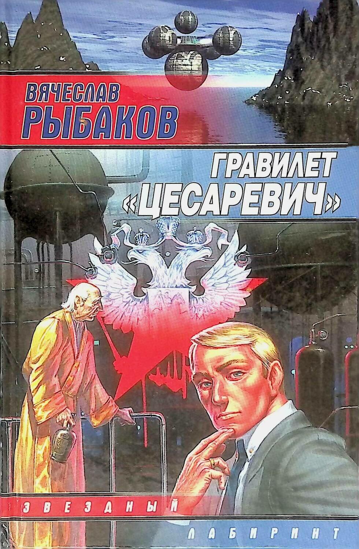 """Гравилет """"Цесаревич""""; Вячеслав Рыбаков"""