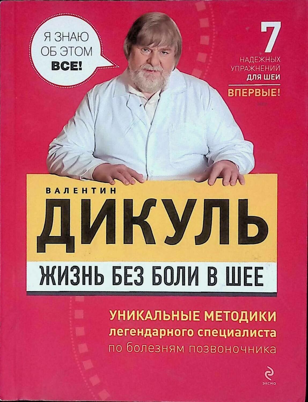 Жизнь без боли в шее; Валентин Дикуль