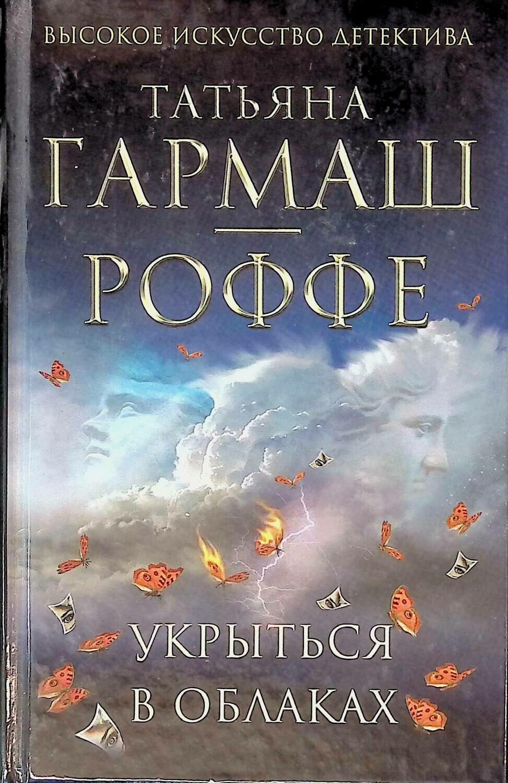 Укрыться в облаках; Татьяна Гармаш-Роффе