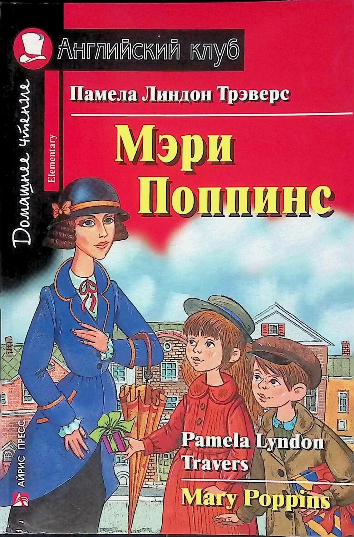 Mary Poppins / Мэри Поппинс; Памела Линдон Трэверс