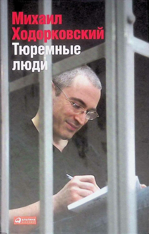 Тюремные люди; Михаил Ходорковский
