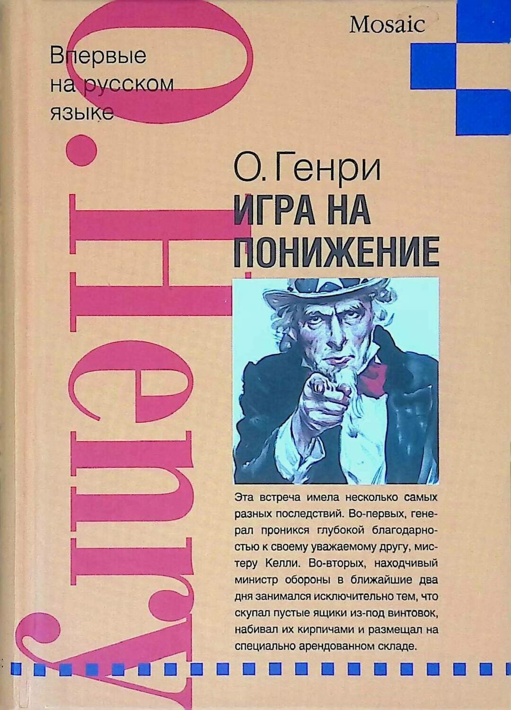 Игра на понижение; О. Генри