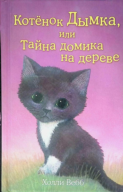 Котёнок Дымка, или Тайна домика на дереве; Холли Вебб