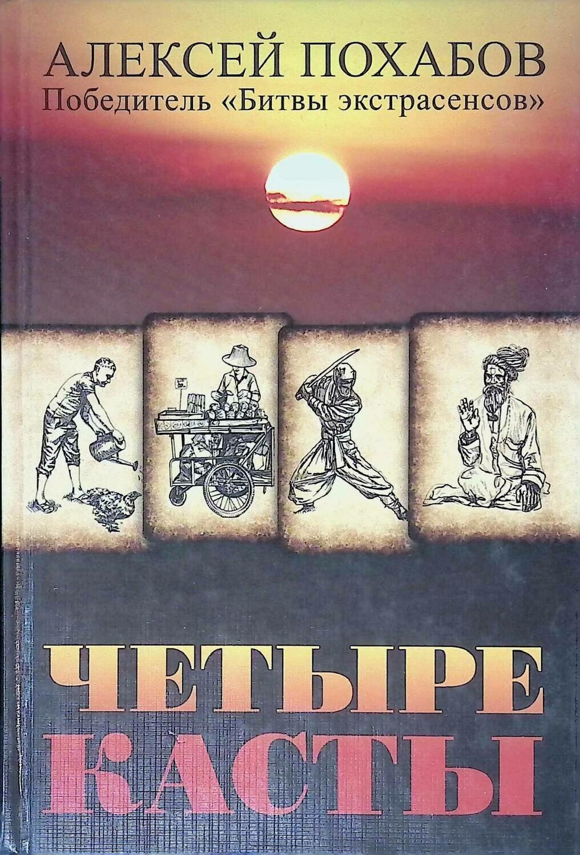 Четыре касты; Алексей Похабов