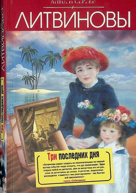 Три последних дня; Анна и Сергей Литвиновы