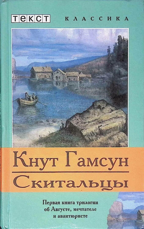 Скитальцы; Кнут Гамсун