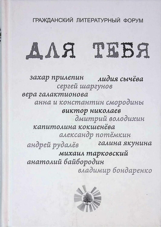 Для тебя; К. Кокшенева (ред.)