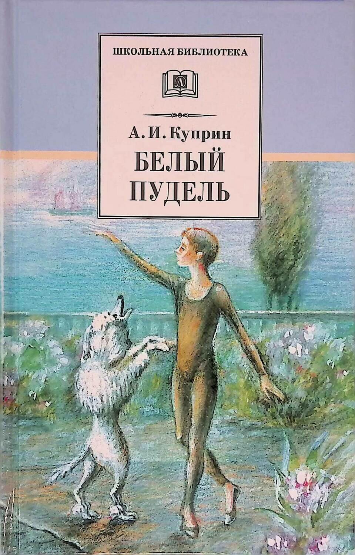 Белый пудель; Александр Куприн