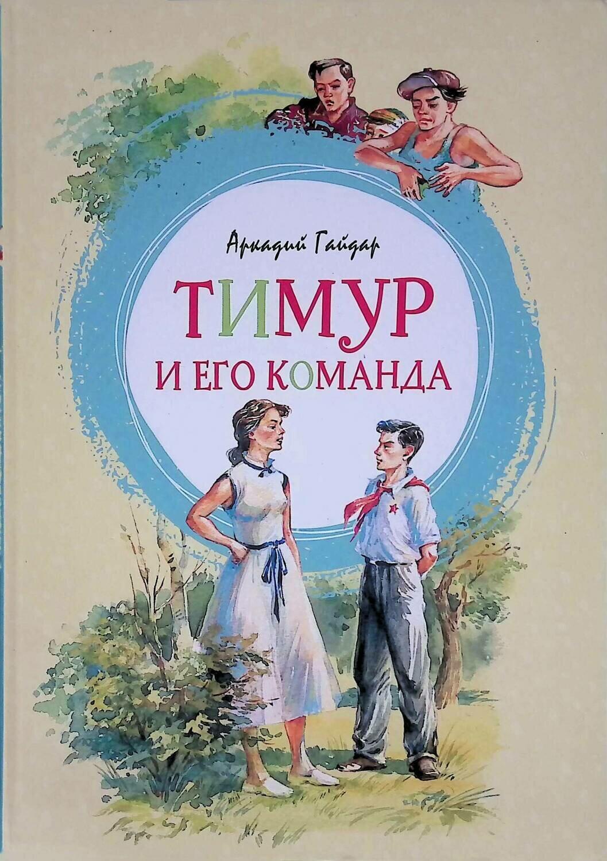 Тимур и его команда; Аркадий Гайдар