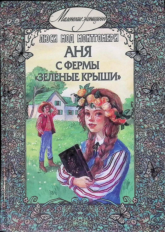 "Аня с фермы ""Зеленые крыши""; Люси Мод Монтгомери"