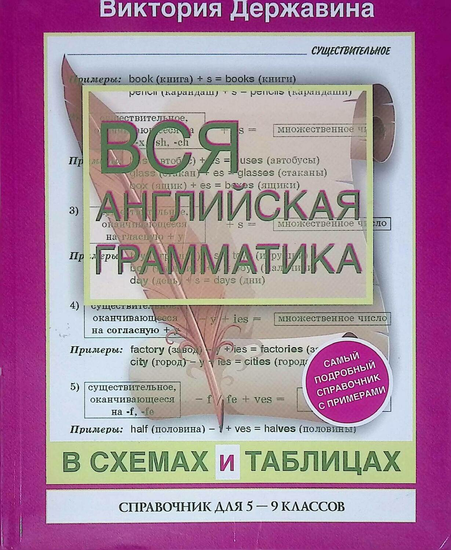 Вся английская грамматика в схемах и таблицах. Справочник для 5-9 классов; Виктория Державина
