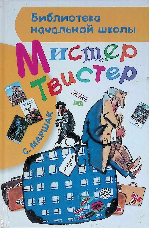 Мистер Твистер; Самуил Маршак