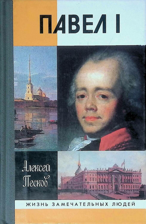 Павел I; Алексей Песков