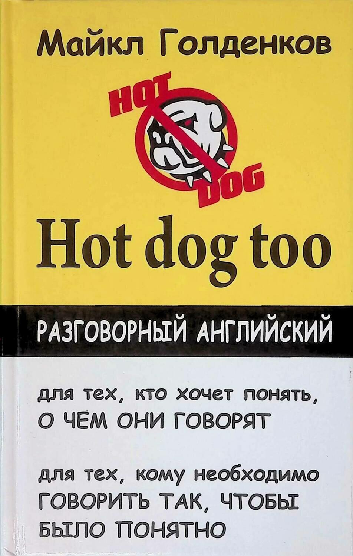 Hot Dog Too. Разговорный английский; Майкл Голденков