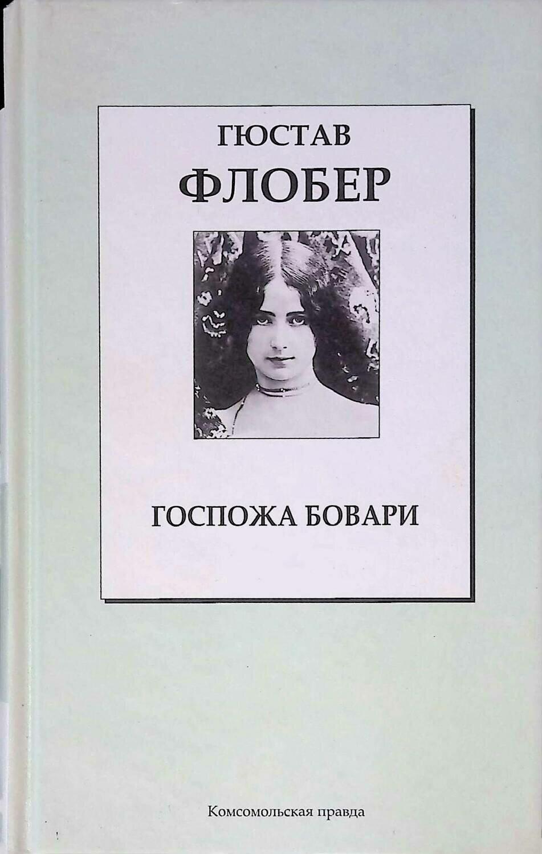 Госпожа Бовари; Гюстав Флобер