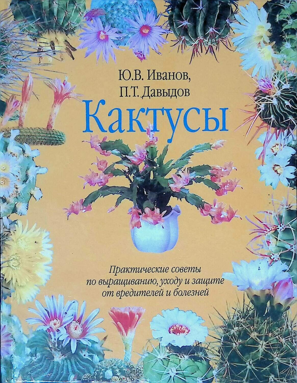 Кактусы; Ю. В. Иванов, П. Т. Давыдов