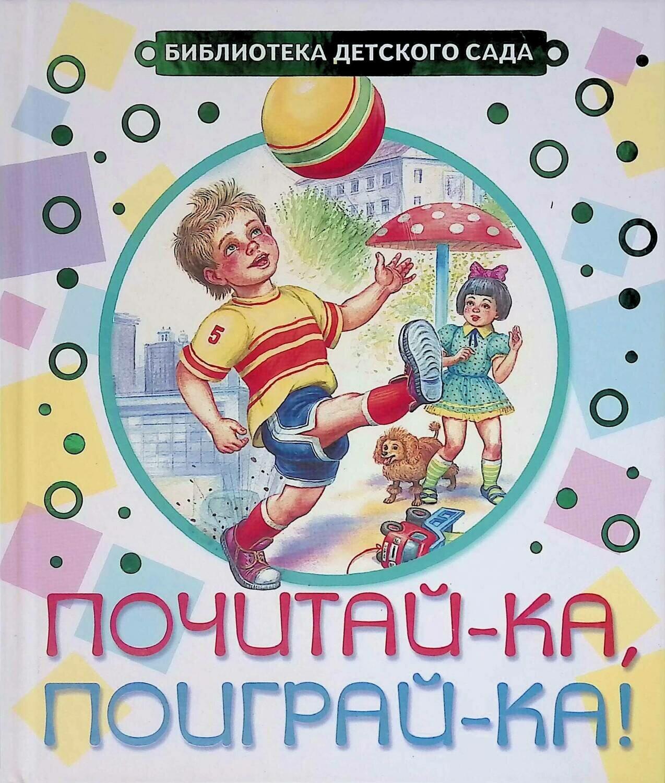 Почитай-ка, поиграй-ка!; Агния Барто, Самуил Маршак, Екатерина Серова