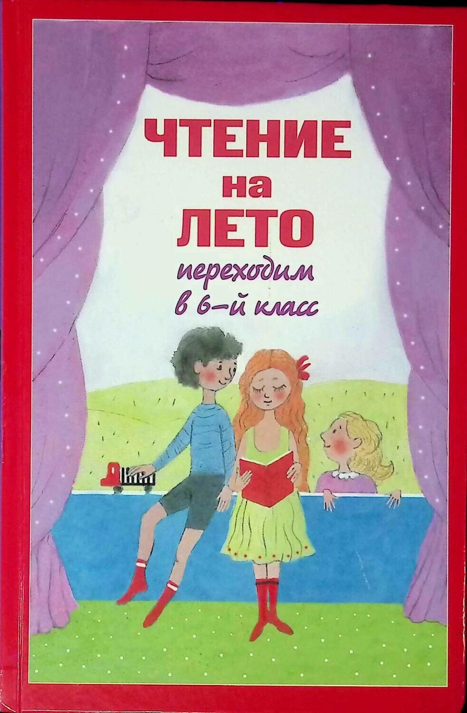 Чтение на лето. Переходим в 6-й класс; А. Жилинская (ред.)