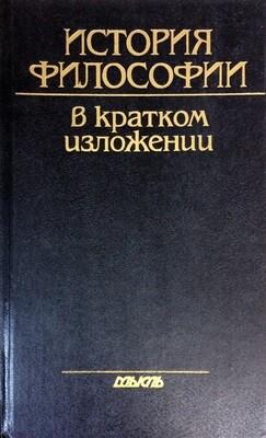 История философии в кратком изложении; Богут И. И