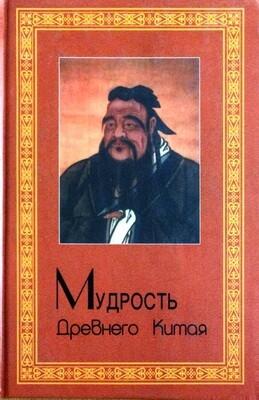 Мудрость древнего Китая; А.Н. Зиневич (сост.)