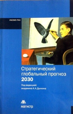 Стратегический глобальный прогноз 2030; Дынкин А.А.